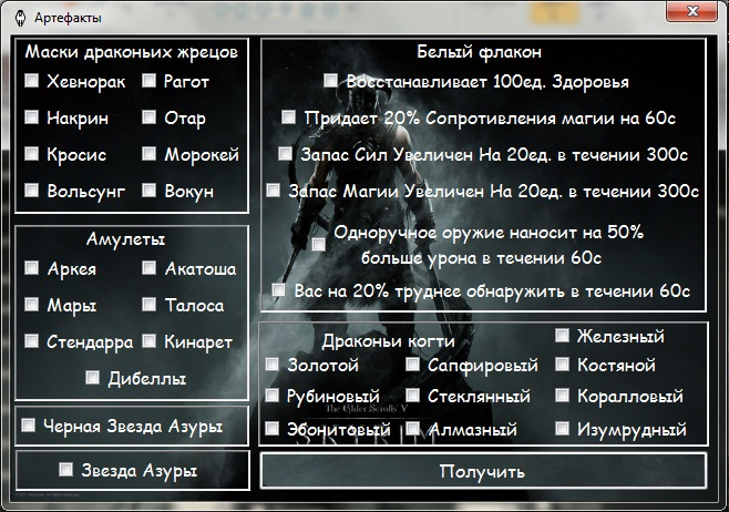 Skyrim Программа Для Редактирования Персонажа