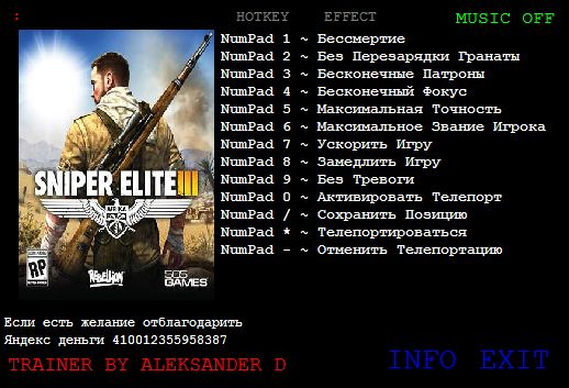 Скачать трейнер для elite sniper