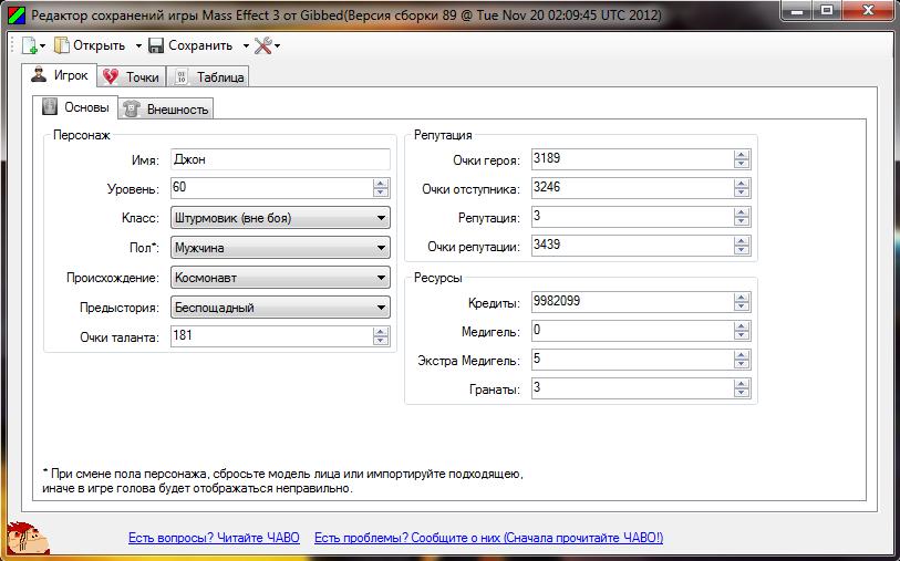 Полное редактирование сейва mass effect 2 модификации.