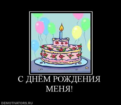 Поздравление самого себя с днём рождения статус
