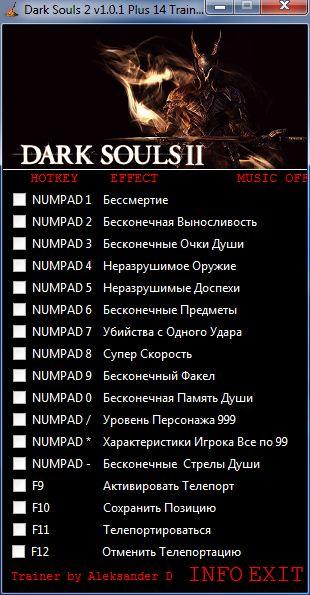 скачать читы на Dark Souls 3 - фото 7