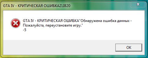 Gta Iv Критическая Ошибка Efc20