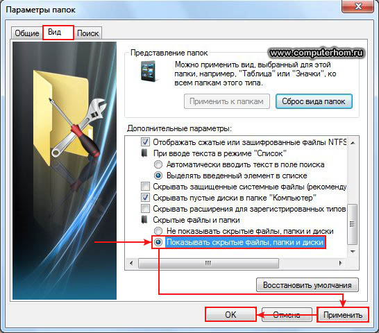 Как сделать скрытую папку в windows xp