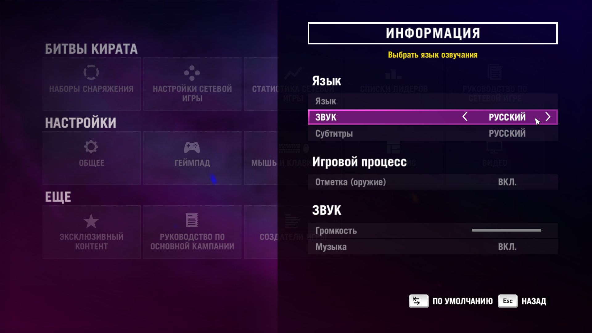 Как сделать русский язык в far cry