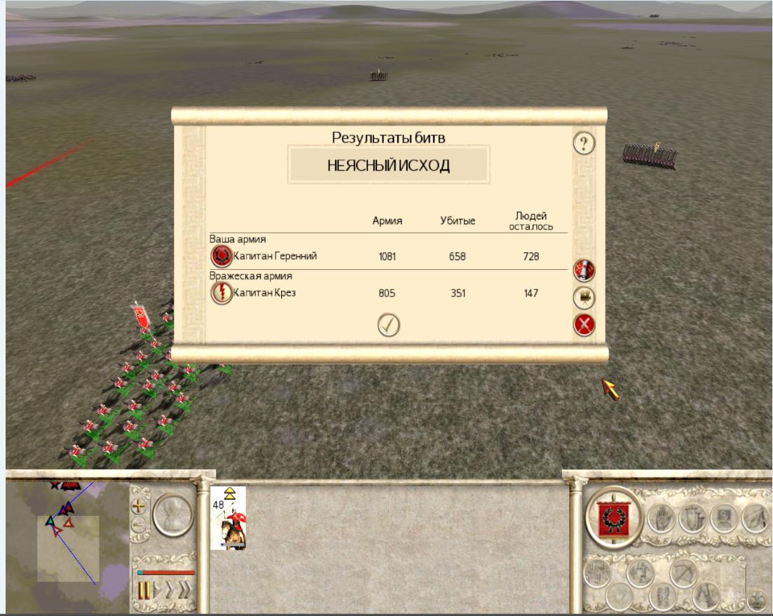 Копейщики в рим тотл вар