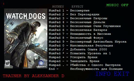 Скачать трейнер для watch dogs 2