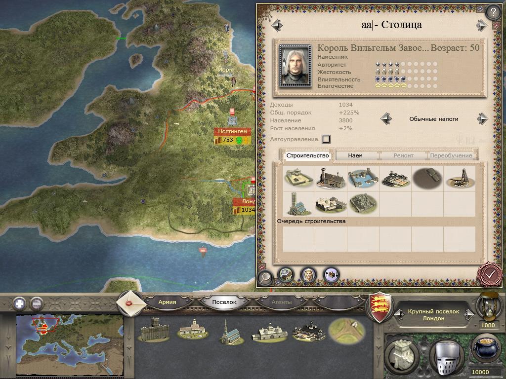 Чит на medieval 2 total war