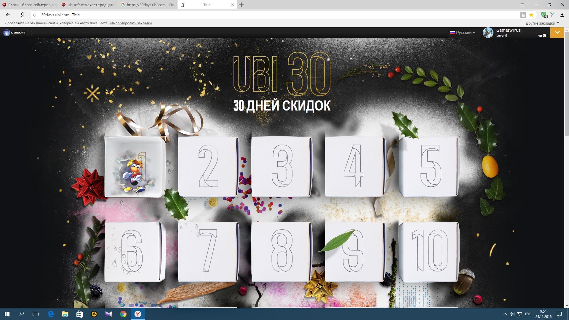 30 дней подарков ubi 24