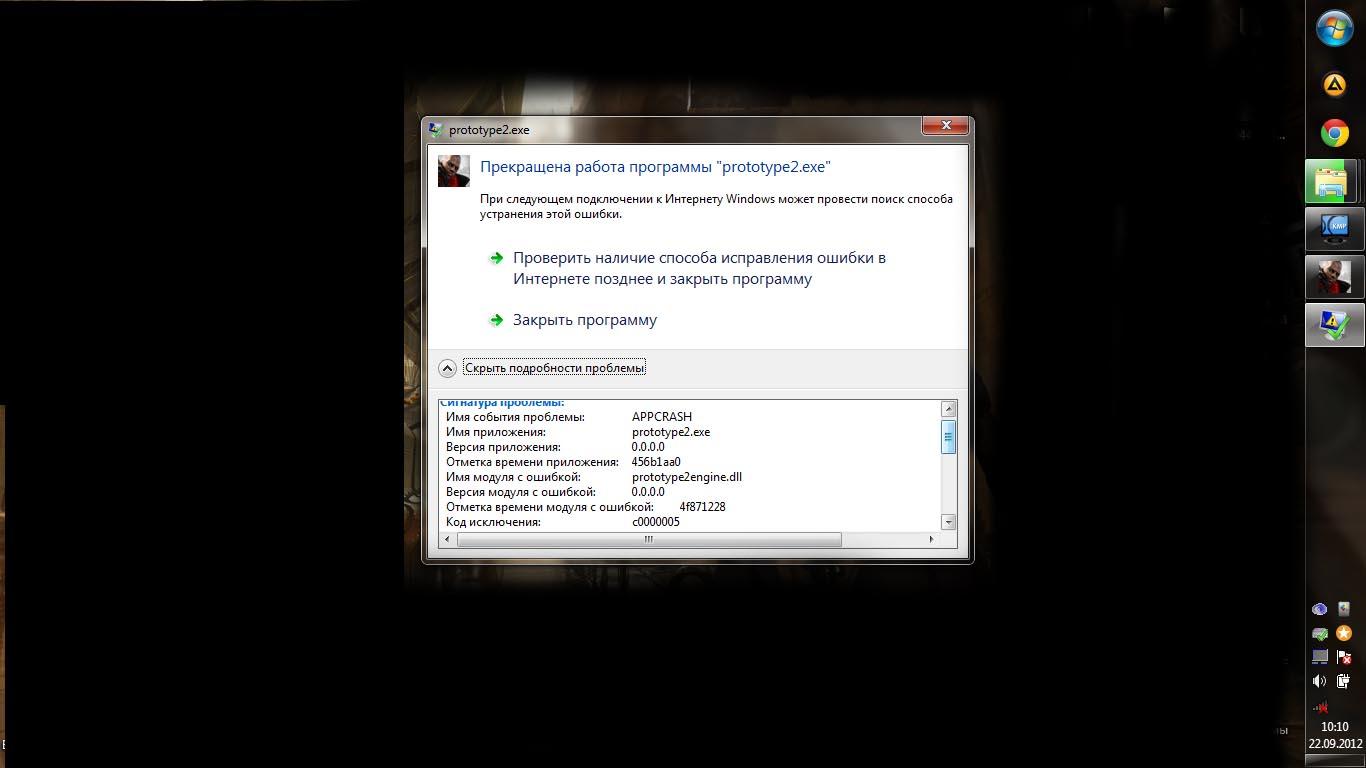 Скачать файл prototypeenginef dll