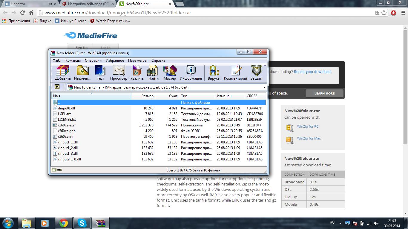Скачать скины геймпадов для программы xpadder