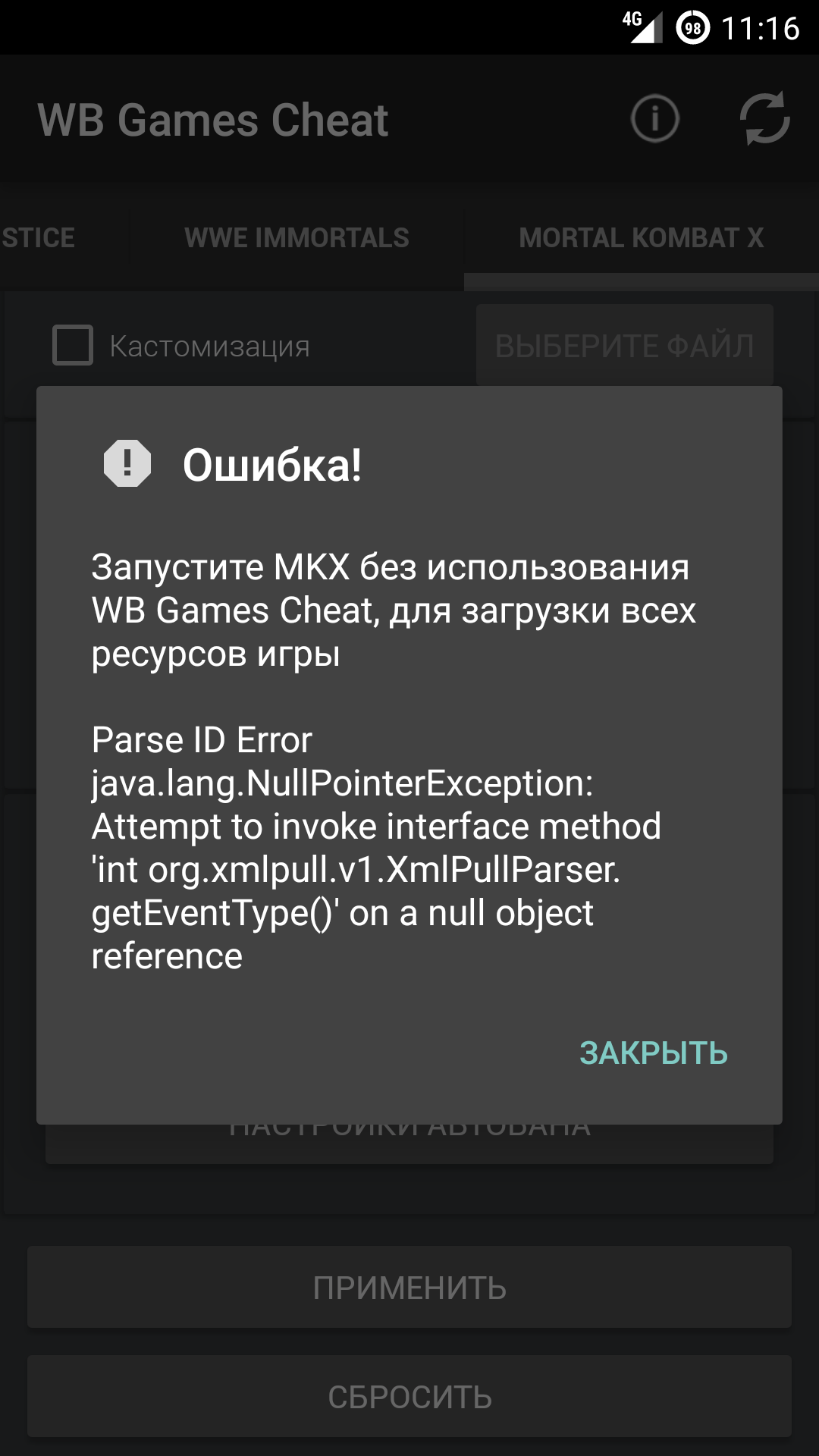 wb games cheat скачать на андроид