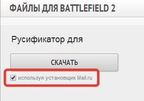Как устанавливать патч battlefield