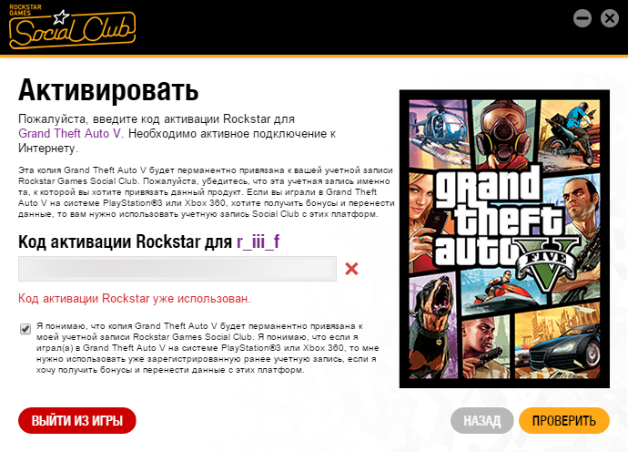 Код Активации Для Gta 5 Pc Steam