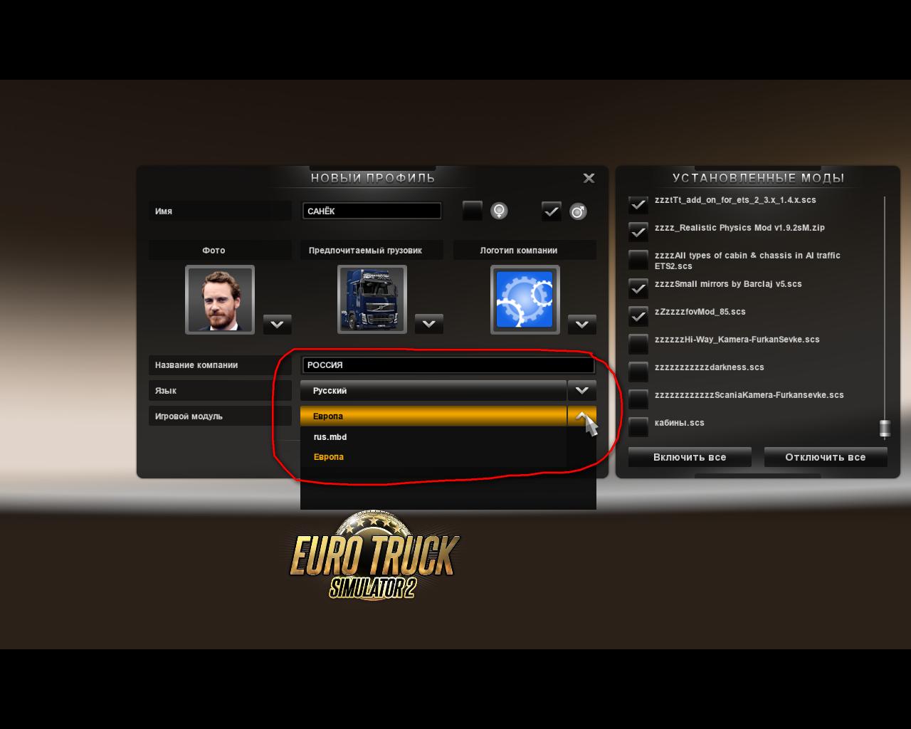 скачать игровой модуль в euro truck simulator 2