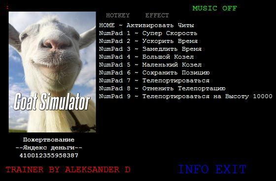 коды для goat simulator