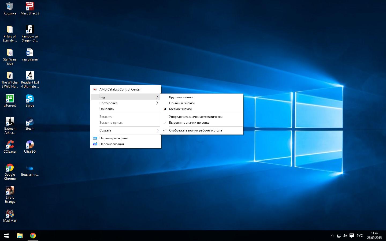 Как сделать на windows 7 ярлыки на рабочем столе маленькими