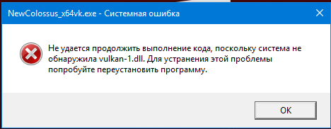 Doom 4 vulcan-1. Dll скачать.