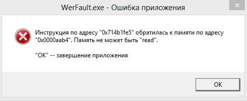 gta 5 werfault.exe error windows 8