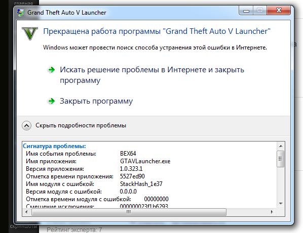 Программа grand theft auto 5 launcher