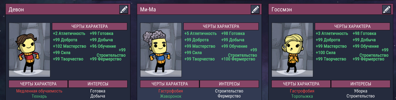 Oxygen Not Included Automation : Таблица для Cheat Engine (Супер