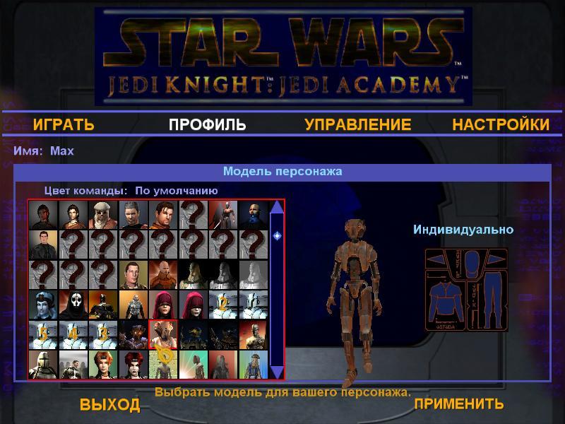 Jedi academy 3