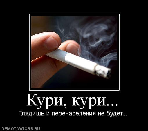 Анекдот: Есть люди, из-за которых начинаешь курить, а есть…