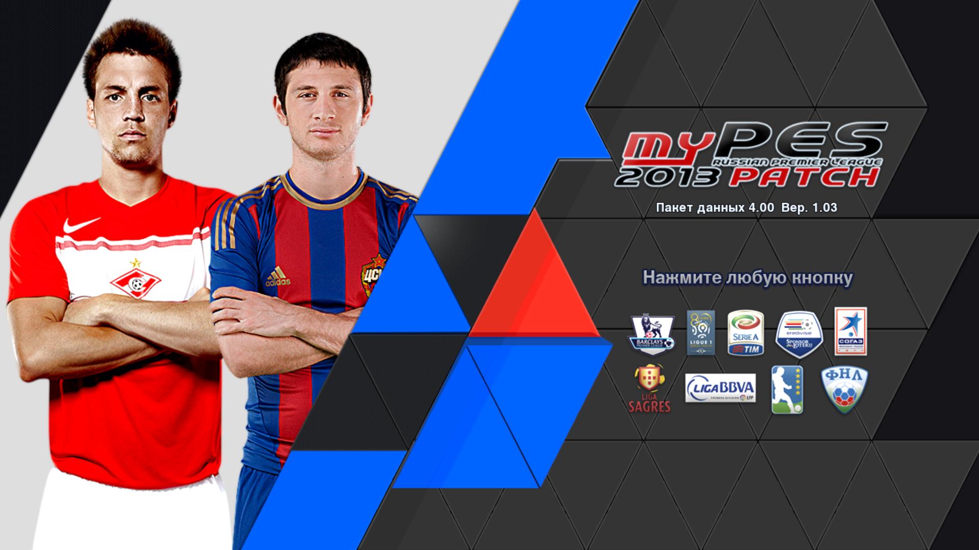 Скачать mypes patch 2012 4. 0 торрент.