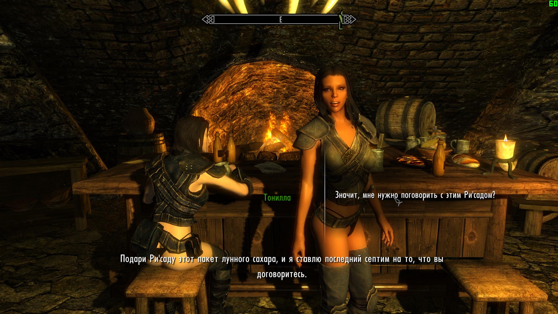 скайрим квест проститутка