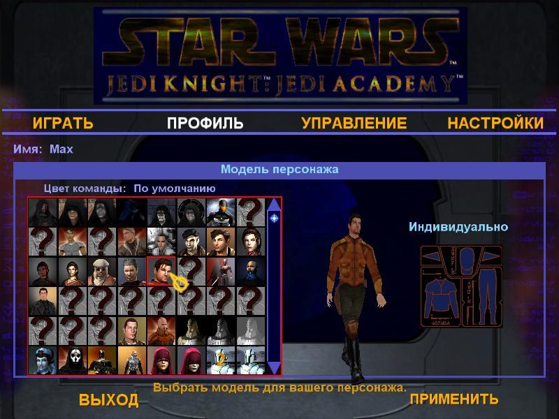 Jedi academy скачать моды на