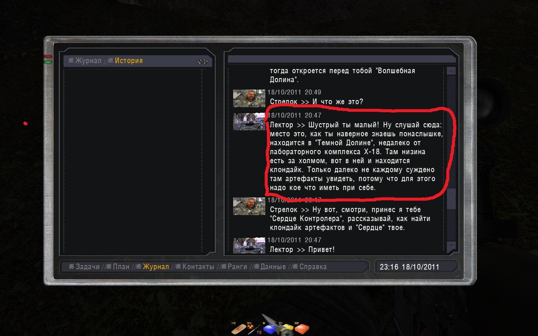 S. T. A. L. K. E. R: тч -тайные тропы 2(помощь в в игре) форумы.