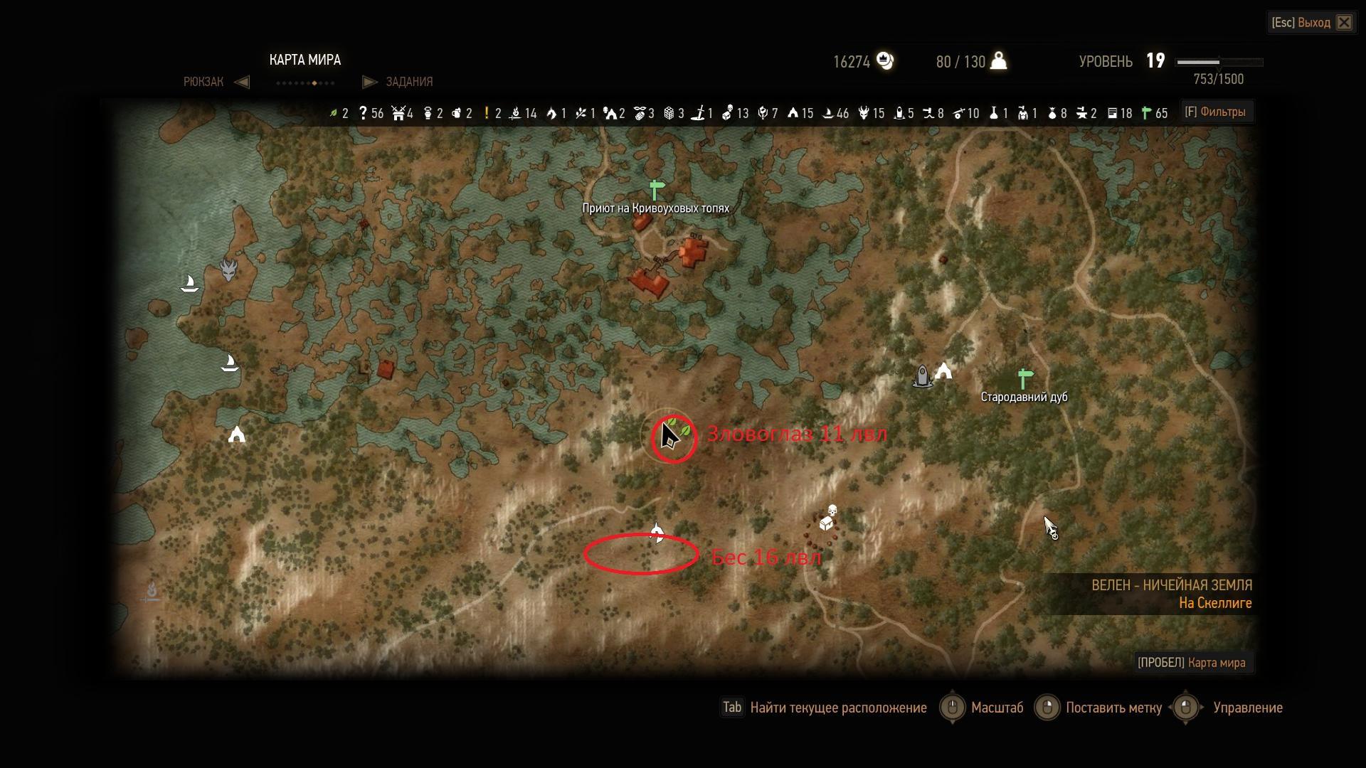 Ведьмак 2 (Witcher 2) - Мутагены и их свойства - Diablo1 ru