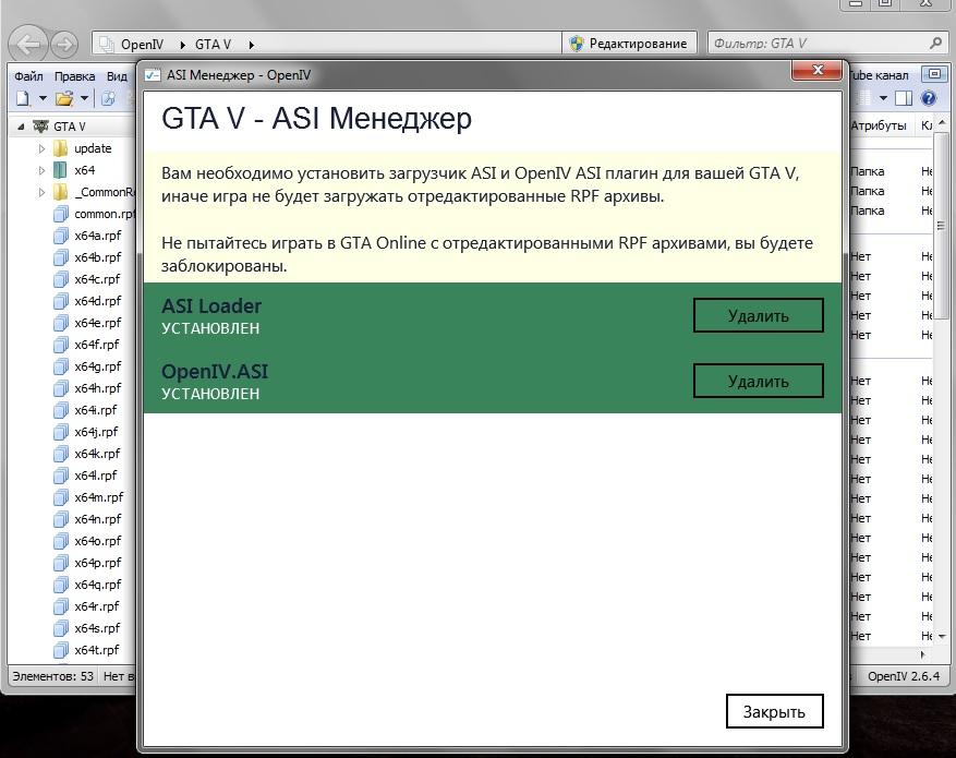Скачать файлы x64 rpf для гта 5