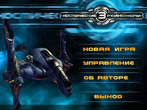 скачать игру космические рейнджеры 3 - фото 11