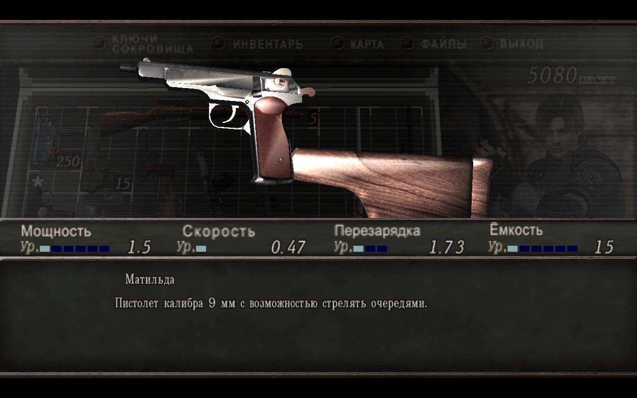 Resident evil 4 советское оружие