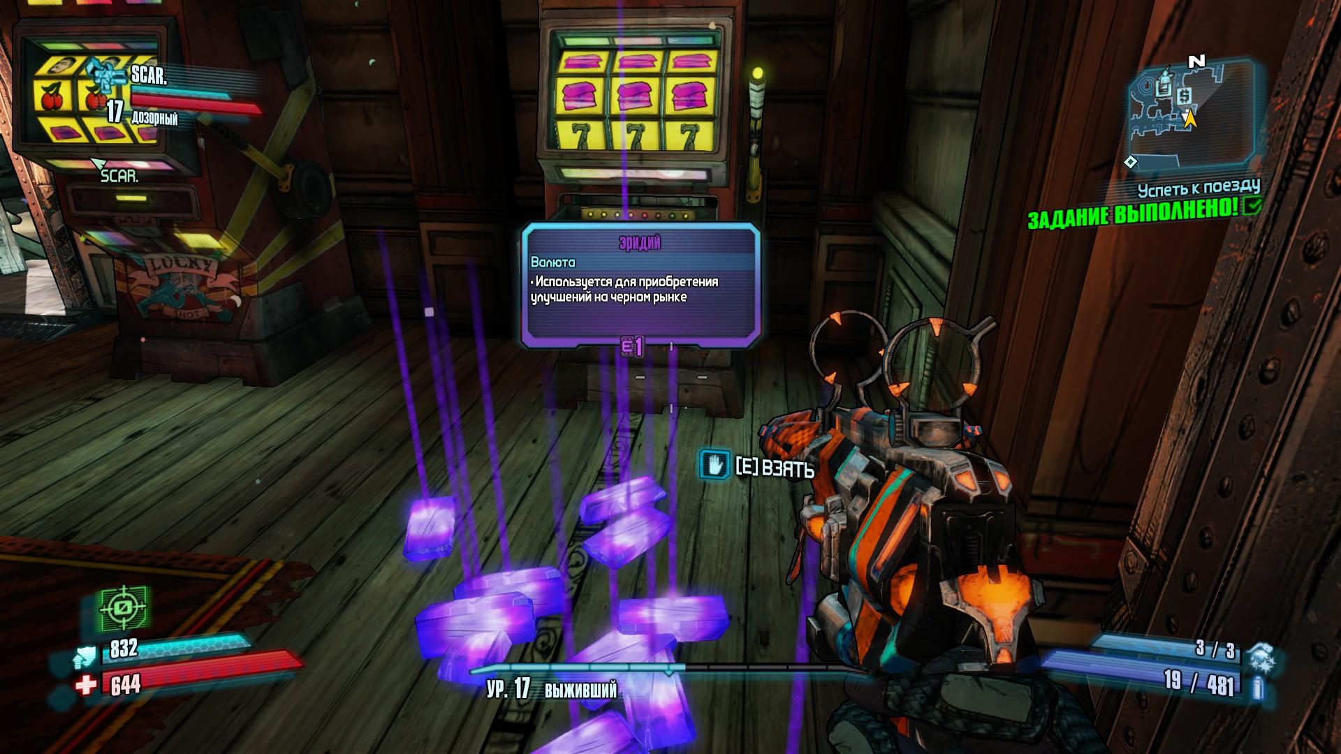 Как взломать игровые автоматы в borderlands 2 gameslot игровые автоматы