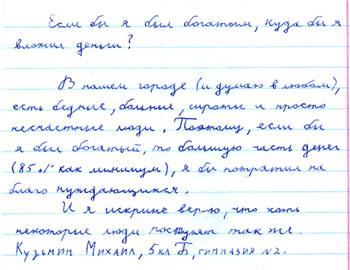 astronomii-geliotsentricheskaya-onlayn-sochinenie-na-temu-esli-bi-ya-bila-prezidentom-shkoli