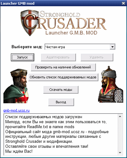 Карты для Stronghold Crusader скачать