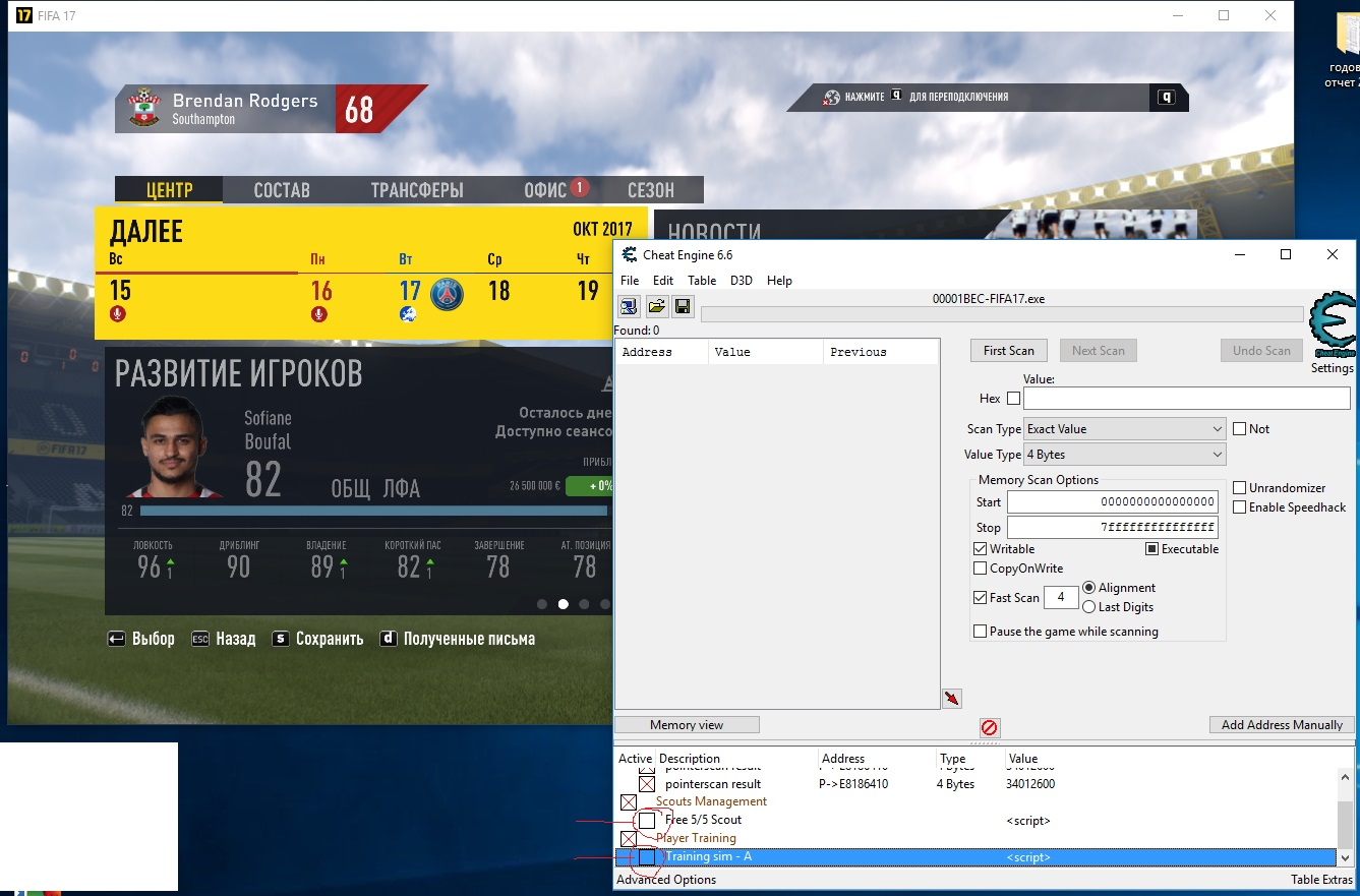 FIFA Manager 13 Cheat Engine Table - Teqa