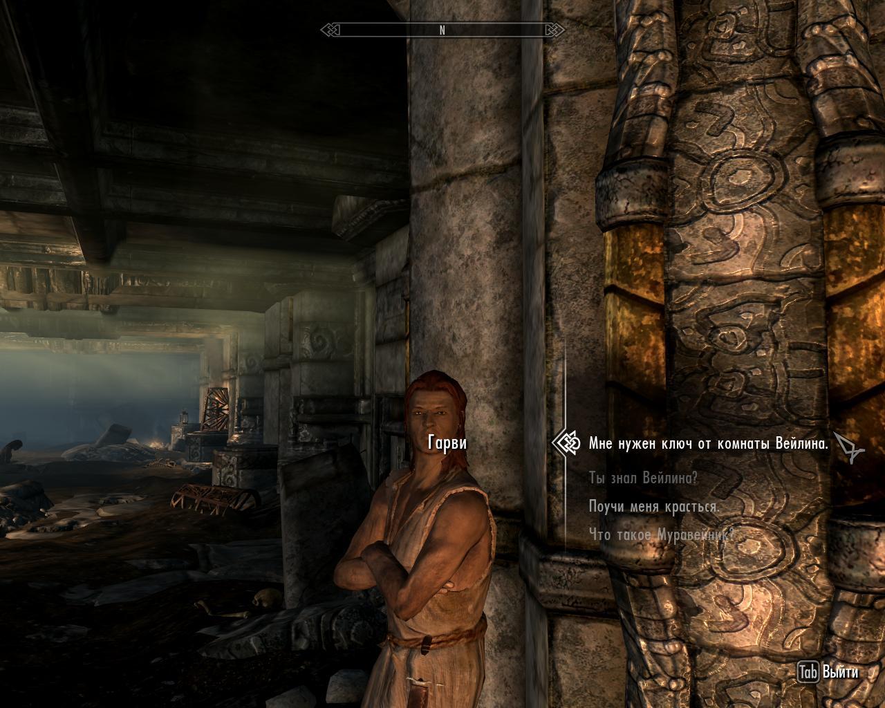 Квесты Skyrim Заговор Изгоев