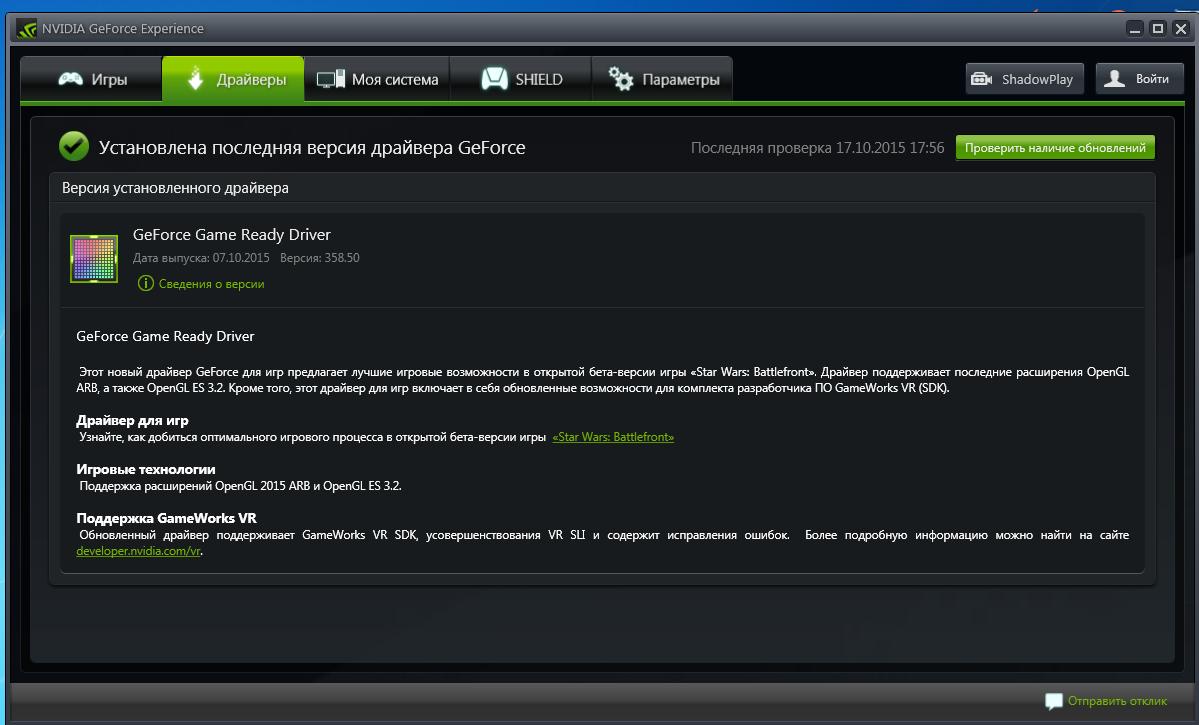 Скачать драйвер nvidia с оф сайта