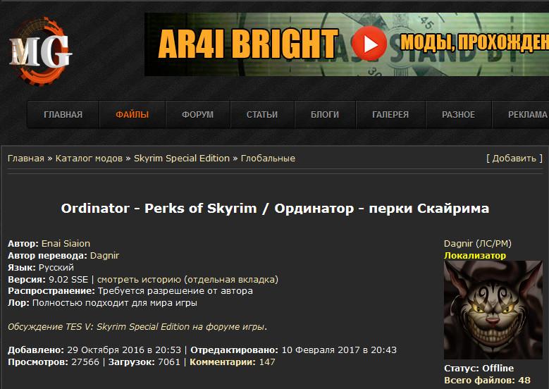 ordinator - perks of skyrim на русском для SE - Форумы - обсуждение