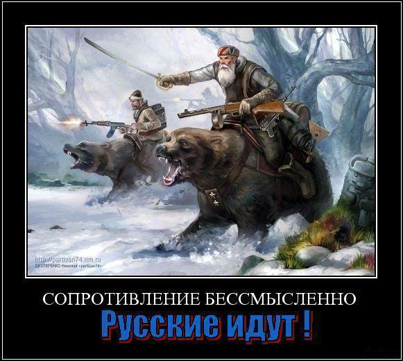 Картинки по запросу Демотиватор русские идут